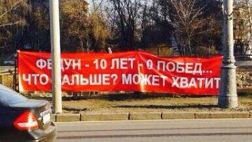 Болельщики «Спартака» выступают против владельца клуба
