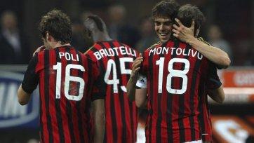 «Милан» продолжает побеждать