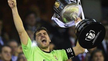 Касильяс: «Мы заслужили этот трофей»