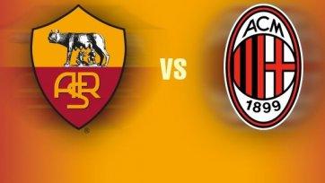Анонс. «Рома» - «Милан» - какая из команд прервет победную серию?