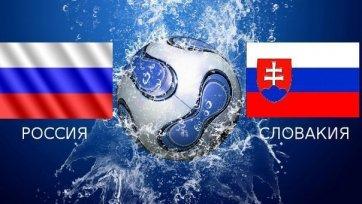 Россия примет Словакию в Санкт-Петербурге