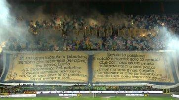 «Интер» первый матч нового сезона проведет без поддержки фанатов