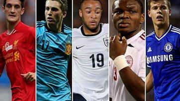 Молодые таланты Премьер – Лиги