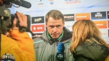 Олег Кононов: «Хорошо, что забили гол до начала дождя»