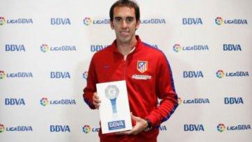 Диего Годин получил приз лучшего игрока Ла Лиги за апрель