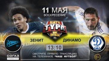 Анонс. «Зенит» - «Динамо» - смогут ли гости снять проклятье с «Петровского»?