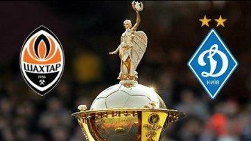 Финал Кубка Украины придет при полных трибунах