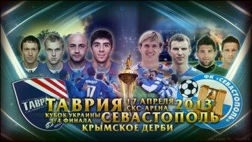 Чемпионат Украины 2013/2014 окончился. Итоги