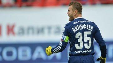 Акинфеев признан лучшим игроком ЦСКА в минувшем сезоне
