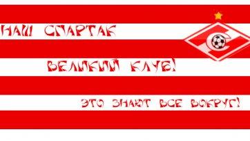 Пользователи сайта считают, что в «Спартаке» нужно менять не тренера, а руководство