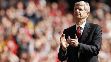 Венгер и «Арсенал» согласовали условия нового соглашения