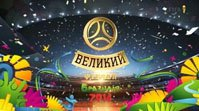 Чемпионат мира 2014. Великий футбол - Выпуск №1 (12.06.2014)