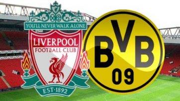 «Ливерпуль» на «Энфилде» сыграет с дортмундской «Боруссией»