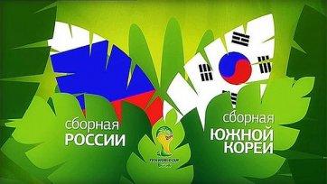 Анонс. Россия – Южная Корея – последние участники ЧМ начинают свой путь