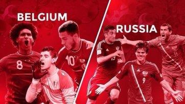 Анонс. Бельгия – Россия – в ожидании первой победы на ЧМ и в истории очных дуэлей