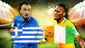 Анонс. Греция – Кот д'Ивуар. Выкрутятся ли «эллины» и на этот раз?