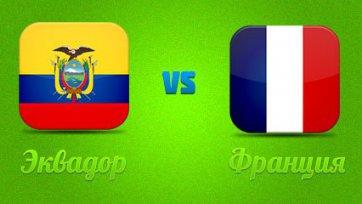 Анонс. Эквадор – Франция – кто кого пустит в плей-офф?