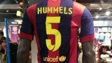 «Барселона» договорилась с «Боруссией» о трансфере Хуммельса?