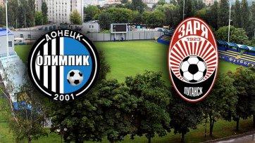 Донецкий «Олимпик» огорчил «Зарю»