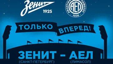 Анонс. «Зенит» - АЕЛ – отступать некуда, на «Петровском» ожидается аншлаг