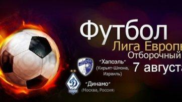 Анонс. «Хапоэль К-Ш» - «Динамо М» - оставили ли москвичи голы на ответный матч?