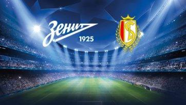 «Зенит» получил в соперники бельгийский «Стандарт»