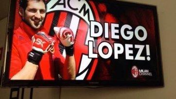 Армеро и Лопес завтра должны стать игроками «Милана»