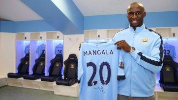 Официально: Мангала стал игроком «Манчестер Сити»