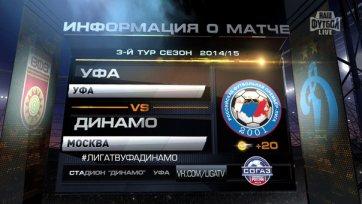 Определи лучшего игрока в матче «Уфа» - «Динамо М»