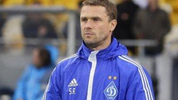 Ребров: «Динамо» нужно покупать новых игроков, особенно в атаку»