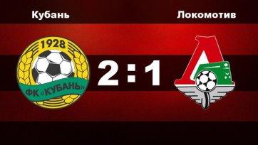 «Кубань» уложила на лопатки «Локомотив»