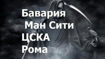 ЦСКА как и год назад попал в группу смерти вместе с «Баварией» и «Манчестер Сити»