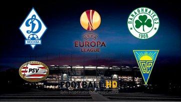 Путь «Динамо» в ЛЕ лежит через Голландию, Грецию и Португалию