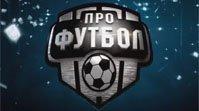 Про Футбол - Эфир (21.09.2014)