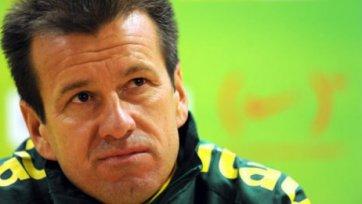 Дунга: «Сборная Бразилии показала качественную игру»
