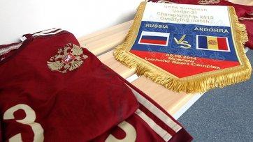 Российская «молодежка» не испытала проблем с Андоррой