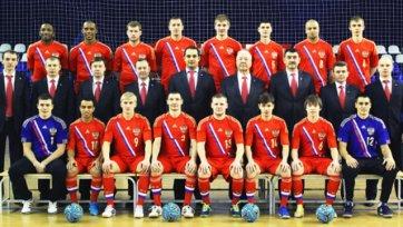 Сборная России узнала соперников по отбору на ЕВРО 2016 по футзалу