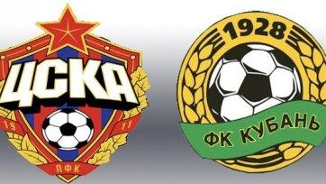 В рамках подготовки к матчу с ЦСКА, «Кубань» проведет два спарринга
