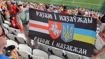 Все украинские фанаты, задержанные в Беларуси, отпущены