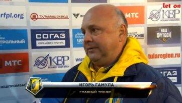 Игорь Гамула: «Хотели набрать максимум очков сегодня, но увы»