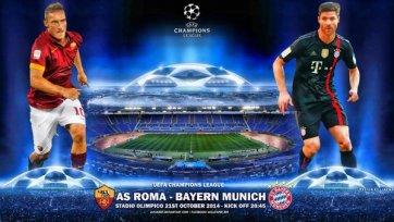 Анонс. «Рома» - «Бавария». «Волки» готовы бросить вызов мюнхенской «машине»