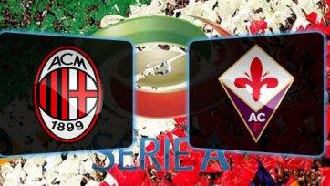 Анонс. «Милан» - «Фиорентина» - смогут ли «фиалки» остановить «россонери»?