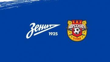 Тульский «Арсенал» выбил «Зенит» из Кубка страны