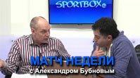 ЦСКА - «Зенит». Матч недели с Александром Бубновым.
