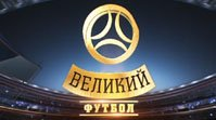 Великий футбол - Эфир (30.11.2014)