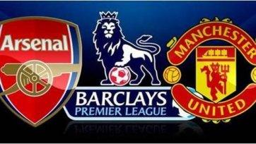 Анонс. «Арсенал» - «МЮ». Кто отпразднует победу на «Эмирейтс»?