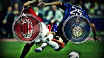 Анонс. «Милан» - «Интер» - дерби Делла Мадоннина