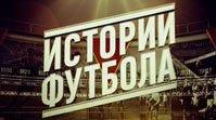 Истории футбола: Александр Бубнов