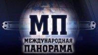 Международная панорама - Эфир (22.12.2014)