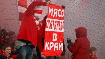 «Спартаку» впаяли штраф из-за поведения болельщиков